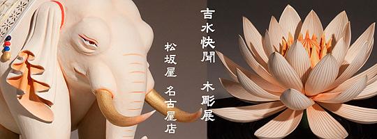 『吉水快聞 木彫展』
