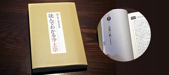 『新版檀信徒宝典 読んでわかる浄土宗』(浄土宗出版)